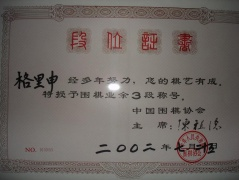 Igor Grishin, the diploma by 3 Dan from Chinese Weiqi Association